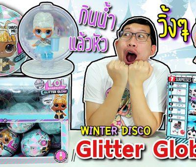 lol winter disco glitter globe unboxing video
