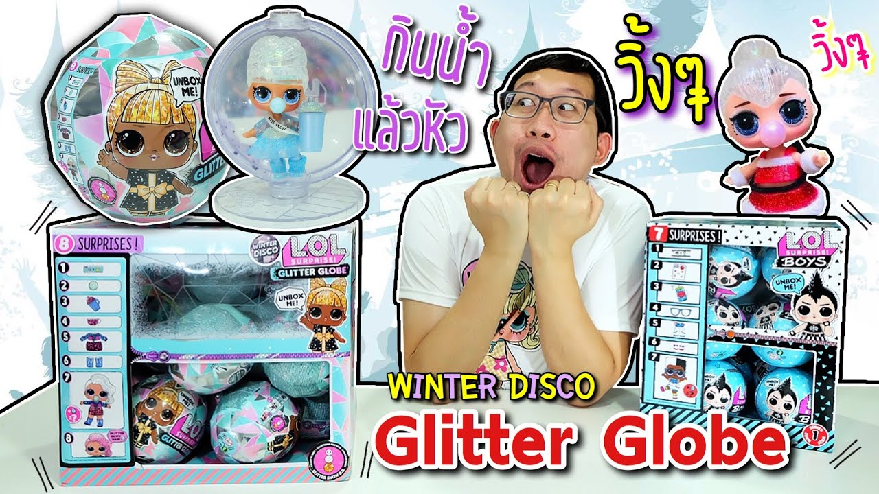 lol winter disco glitter globe unboxing video